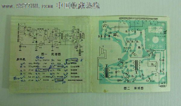"""""""红卫""""2p3-h型印制电路板使用说明"""