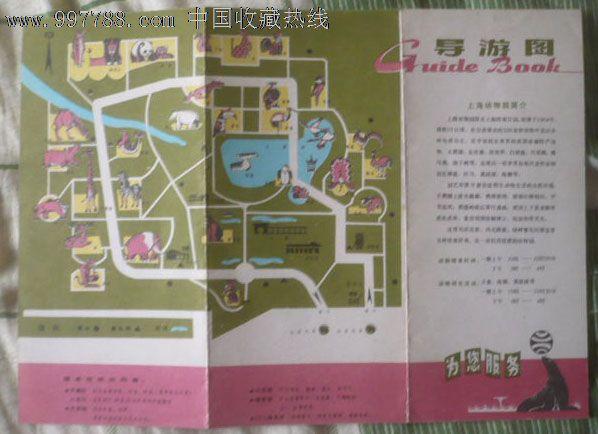 上海市动物园导游图_第2张_7788收藏__中国收藏热线