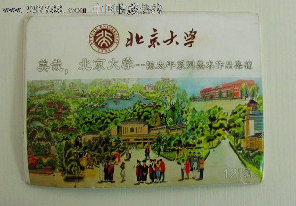 北京大学明信片_第1张