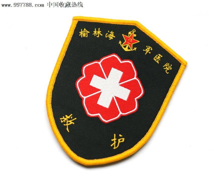 早期退役榆林海军救护臂章