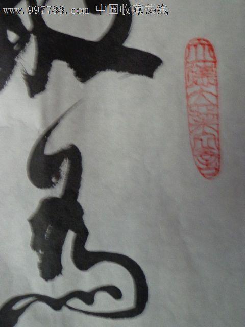 著名书法家江西书协顾问作品四尺斗方(敢为天下先,无畏方有为)图片
