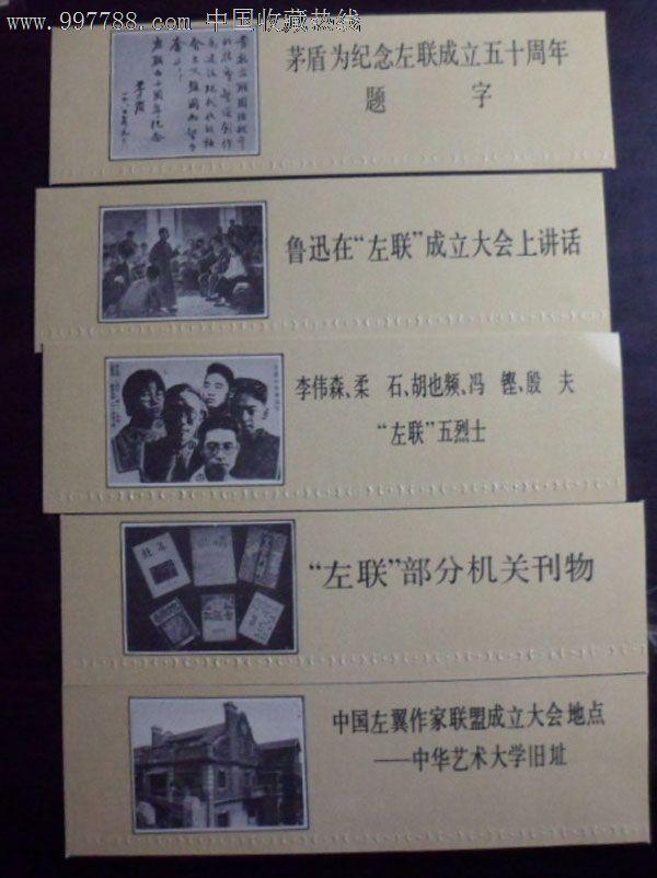 中国左翼作家联盟成立大会会址纪念