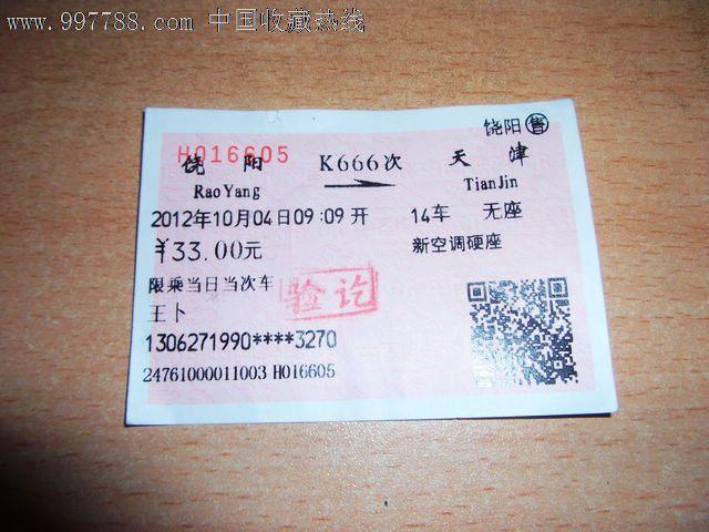 饶阳-天津,k666_第1张_7788收藏__中国收藏热线图片