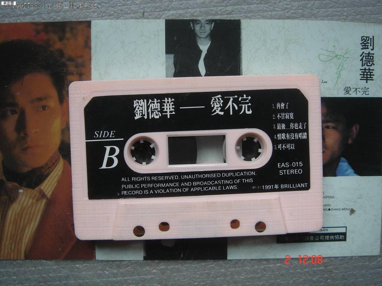 磁带:刘德华【爱不完】