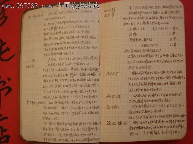 《老日记本》扉页谢文焕氏吟诗集1937年自咏非常少见记录大东亚战中