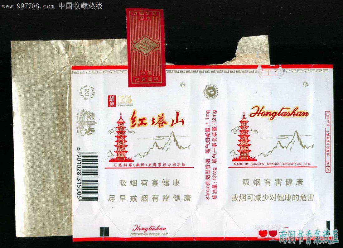 红塔山(软经典)2012版1(315005焦油12mg)