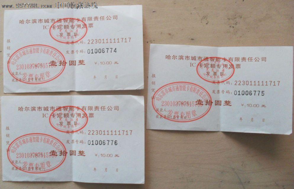 哈尔滨市城市通智能卡有限责任公司id卡定额专用发票