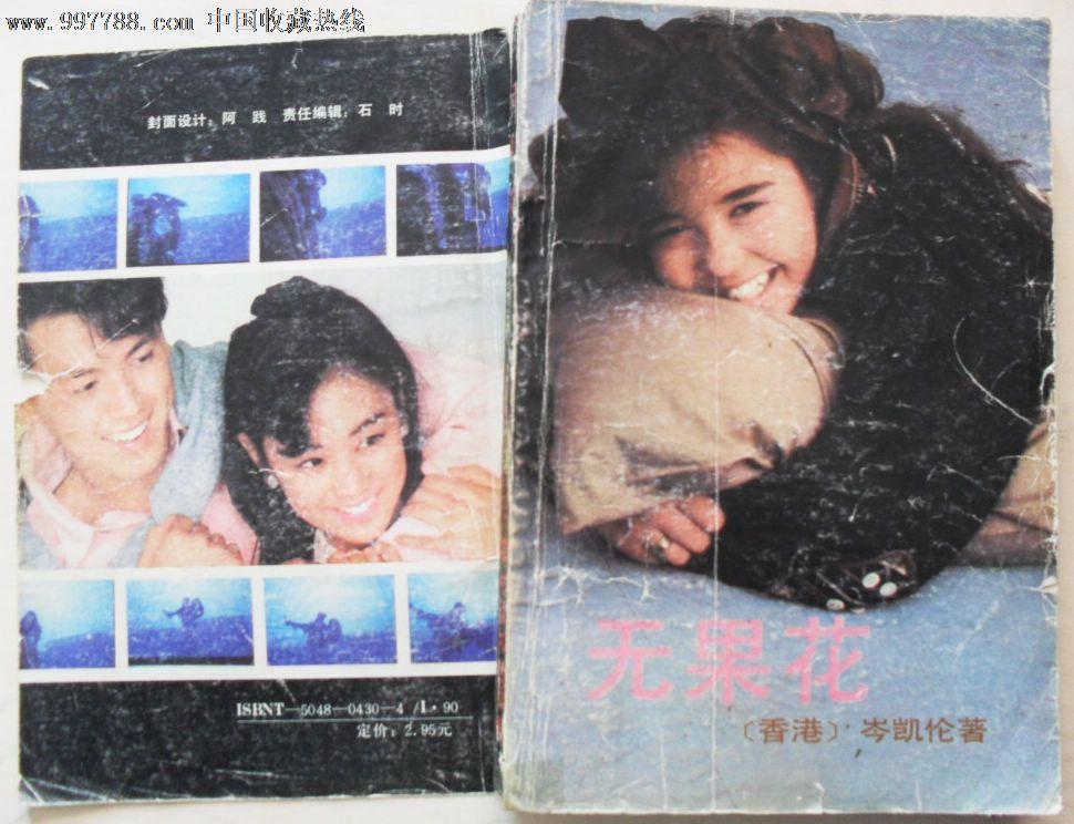 小说520芩凯伦小说专辑_言情小说《无花果》岑 凯伦