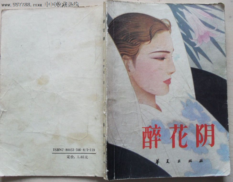 小说0芩凯伦小说专辑_言情小说《醉花阴》岑 凯伦 著