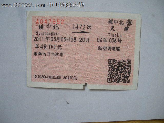 绥中北---天津,1472_火车票_老雷专卖【7788收藏