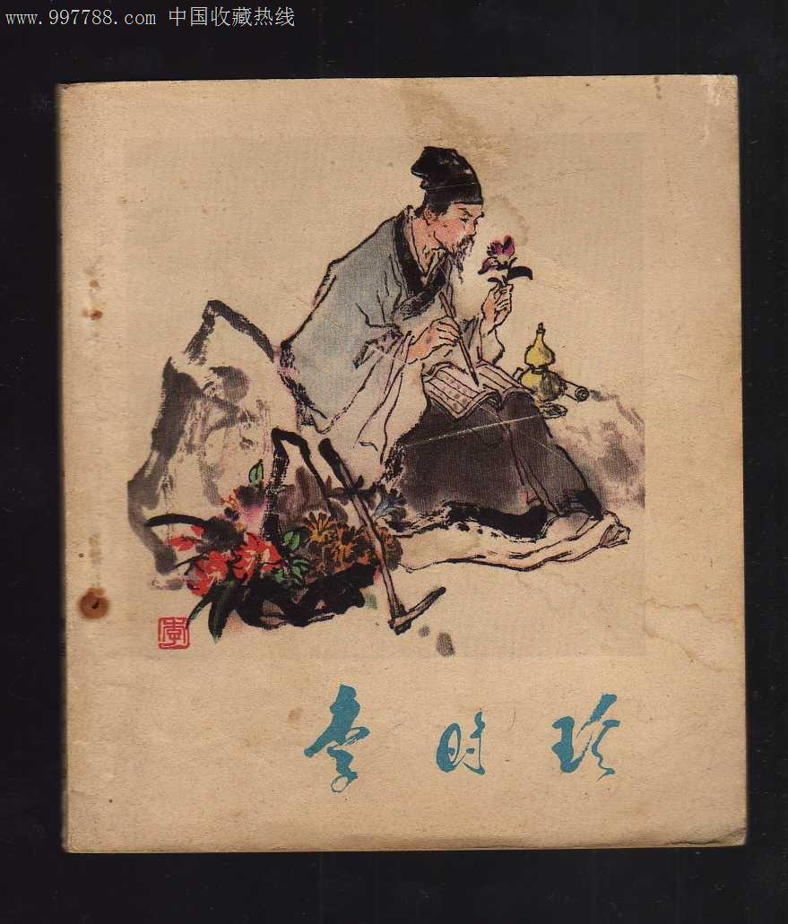 ahungse_李时珍—a-se15484884-连环画/小人书-零售-7788收藏