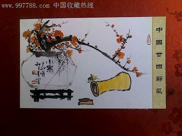 预订:中国24节气(电子邮票)实寄明信片《唯一一套》