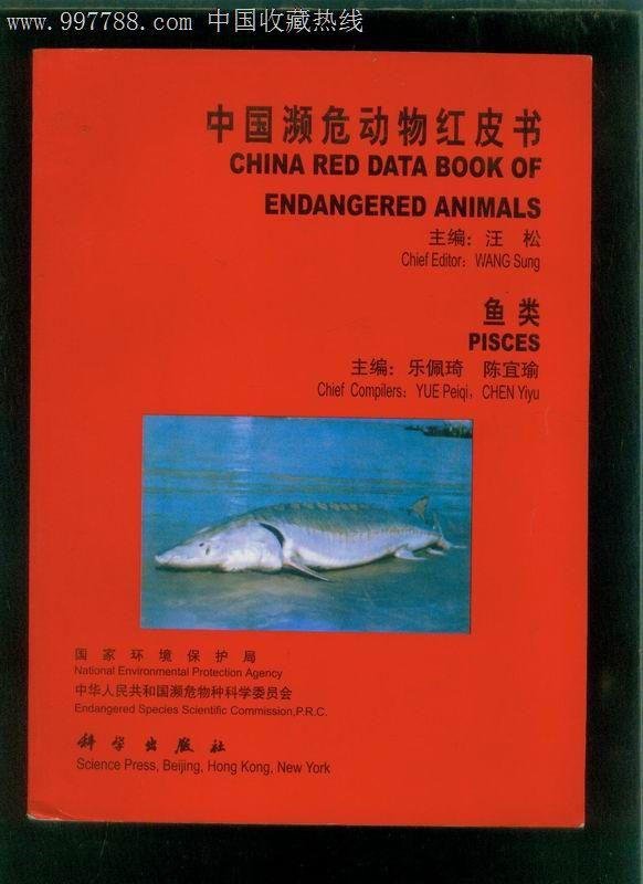 中国濒危动物红皮书——鱼类.一版一印,品好见图