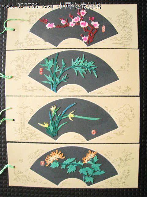 80年代纯手工贴画书签4枚全(扇面诗词,梅兰竹菊)