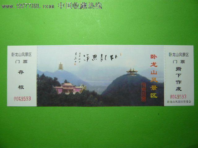 门票----卧龙山风景区【方寸之家】_第1张_7788收藏__中国收藏热线