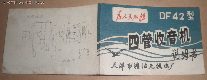 df42型四管收音机说明书(为人民服务)
