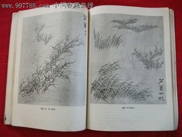 山水画基础技法-se15513861-课本/教材-零售-7788收藏