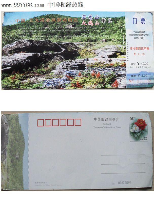 牡丹邮资明信片门票-五大连池风景区黑龙山,火烧山景区