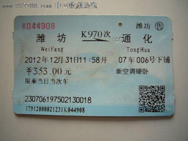 火车票买票官网_青岛到潍坊的火车票 图片合集