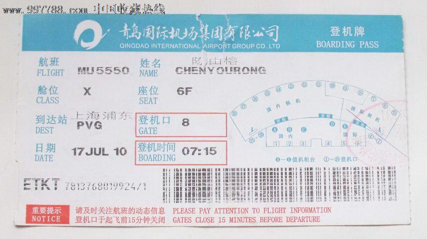 青岛国际机场集团有限公司--登机牌