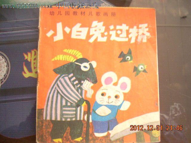 (幼儿园教材儿歌画册)小白兔过桥
