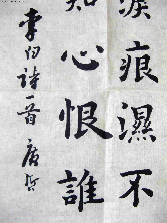 天津书法家尺半楷书录李白诗一首图片