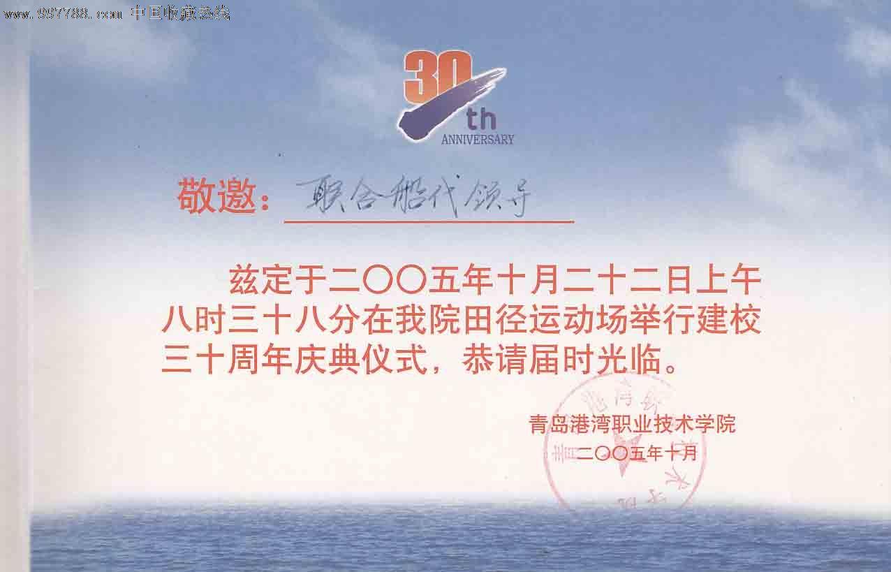 青岛港湾职业技术学院建校30周年----邀请函_议价_第2张_7788收藏