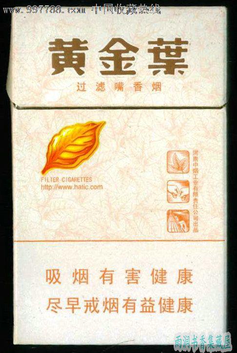 黄金叶(小天叶)2012版(172707焦油10)-河南中烟工业有限责任公司图片