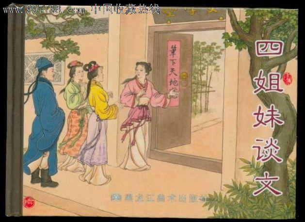 四姐妹谈文【镜花缘系列】【7.5折】