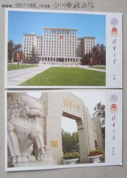 清华大学(12张明信片)