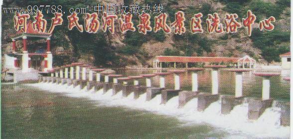 卢氏汤河温泉景区
