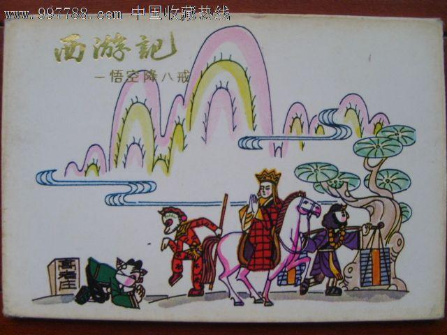 西游记邮政明信片10全(绘画版)图片