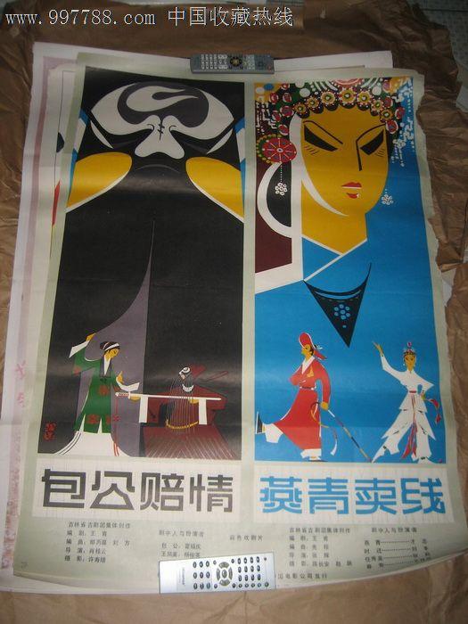 全开70年代经典手绘海报《包公赔情燕青卖线》