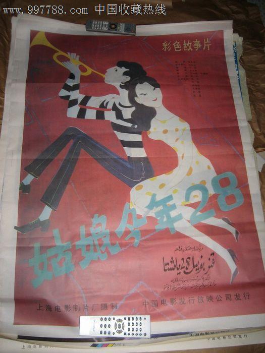 全开70年代经典手绘海报《姑娘今年二十八》