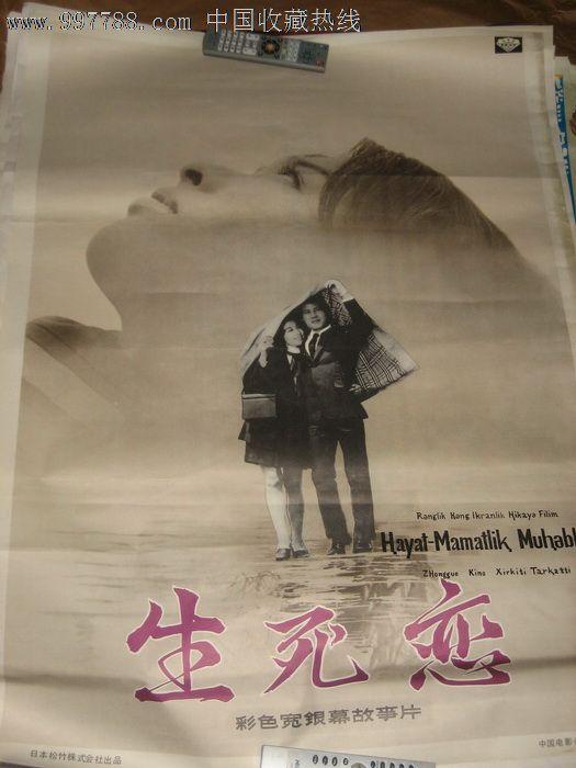 全开70年代经典手绘海报《生死恋》