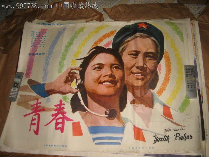 全开70年代经典手绘海报《青春》_第1张_7788收藏__中国收藏热线