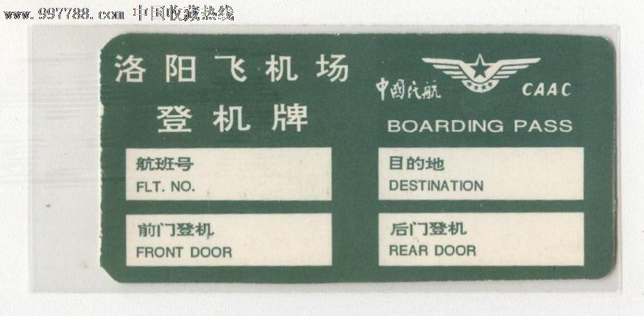 洛阳飞机场登机牌