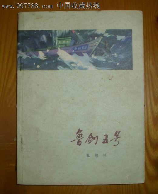 鲁xiaoshuo_鲁剑五号(文革小说)【插图本】