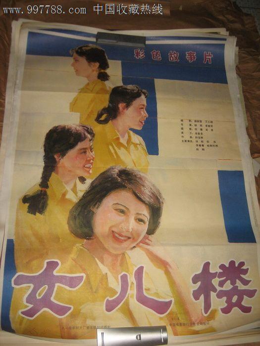 70-80年代经典手绘大海报《女儿楼》
