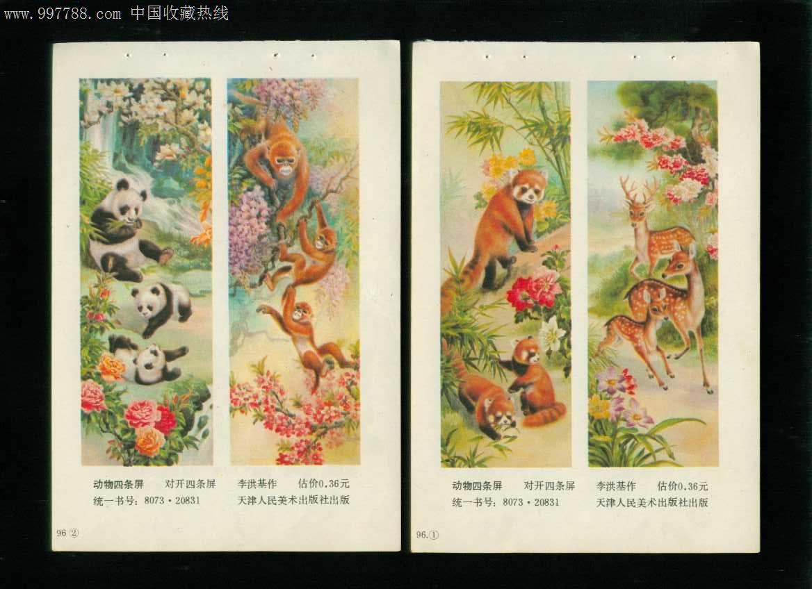 年画缩样:动物四条屏2张--李洪基作_第1张_7788收藏__中国收藏热线