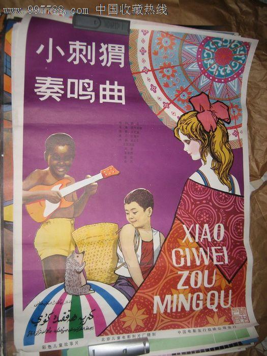 70-80年代经典手绘大海报《小刺猬》