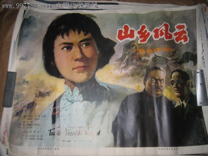 70-80年代经典手绘大海报《山乡风云》