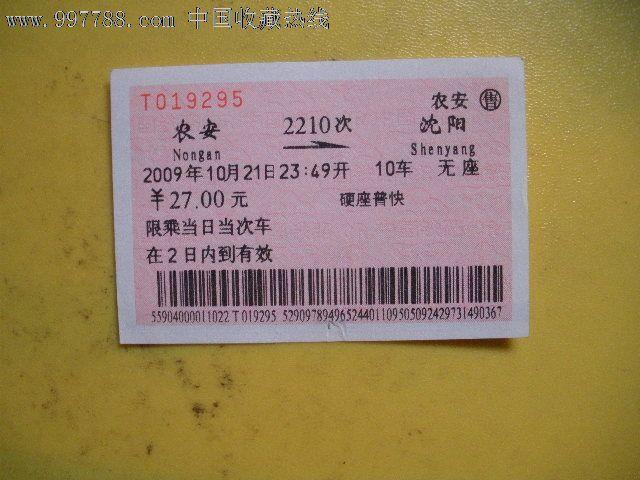 农安十五天天预报_农安---沈阳,2210