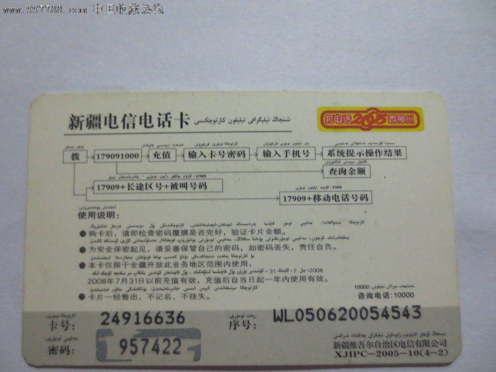 中国电信lp手机卡