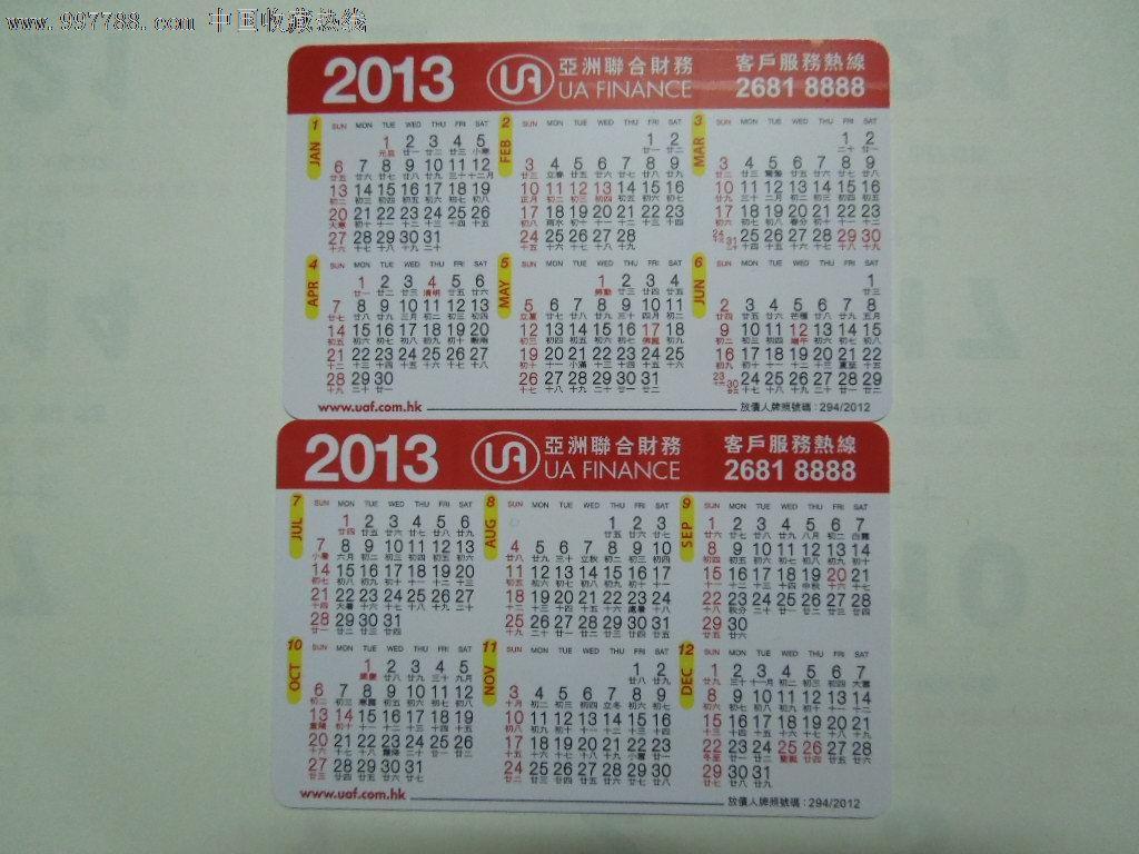 编号: se15605206,香港年历卡060 品种: 年历卡/片-2010-2019年 属性