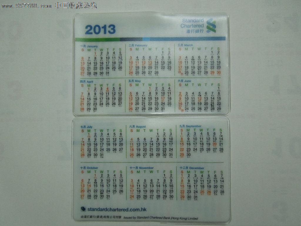 编号: se15605244,香港年历卡061 品种: 年历卡/片-2010-2019年 属性