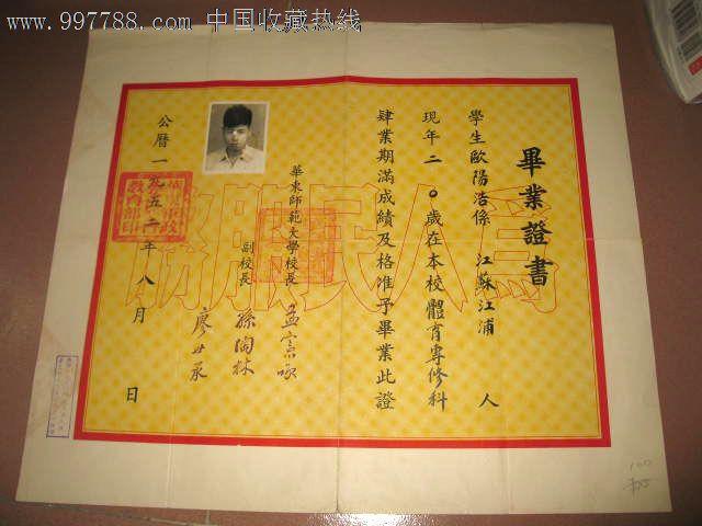 华东师范大学毕业证书