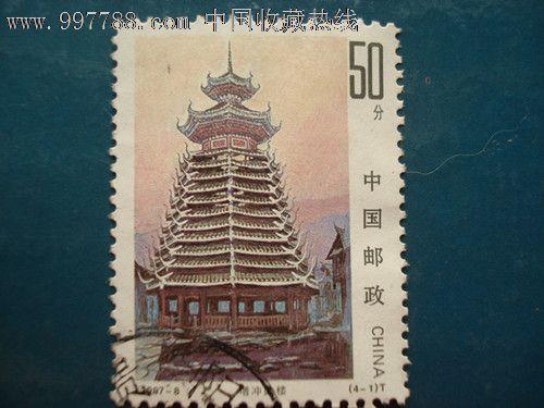侗族建筑-50分_价格1.0000元_第1张_7788收藏__中国收藏热线