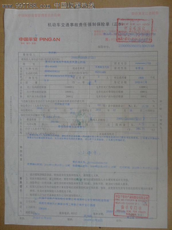 太平洋保险条款_中国平安机动车交通事故责任强制保险单正本-保险单--se15630946 ...