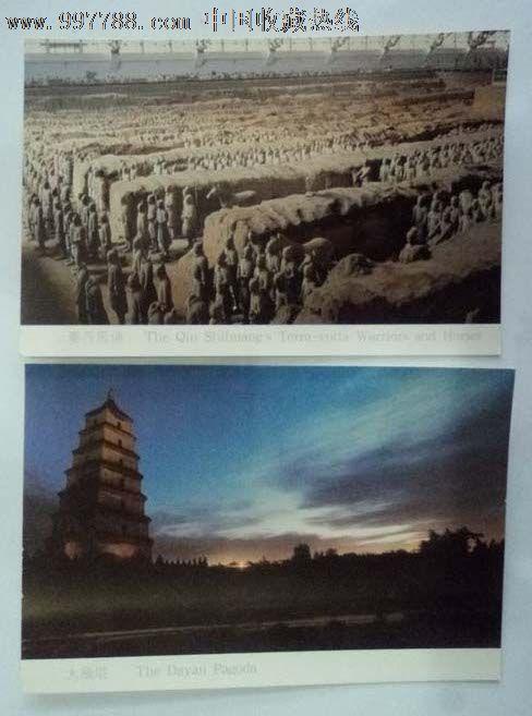 古城西安(10张明信片)